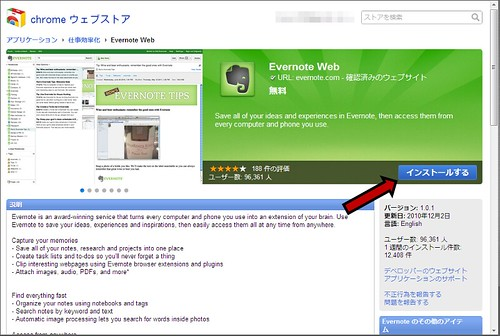 EvernoteWeb_ChromeStore