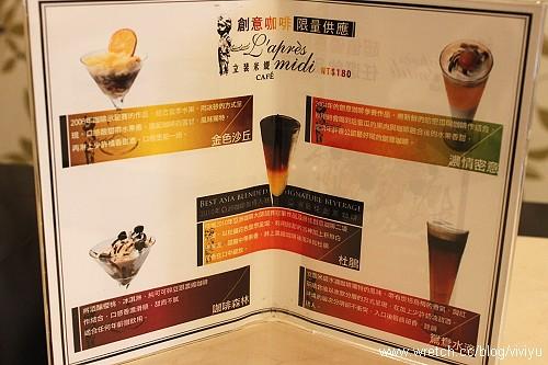 [美食.台北]立裴米緹 L'apre's midi Cafe'~中山捷運站.下午茶 @VIVIYU小世界