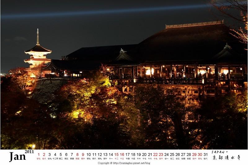 京都 1月