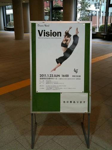 Vision バレエコンサート