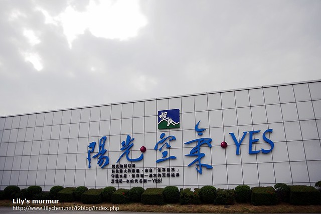 悅氏在宜蘭頭城的工廠入口處,招牌來一張。