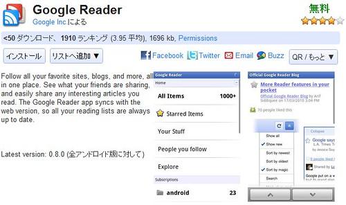 android_googlereader