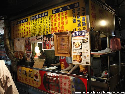 [美食.台北]寧夏夜市.初訪~美食有水準 @VIVIYU小世界