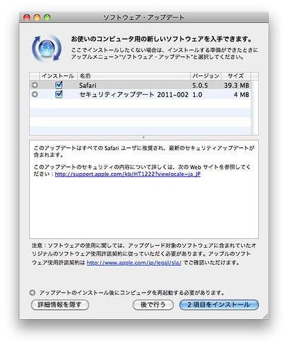 スクリーンショット(2011-04-15 11.46.49)