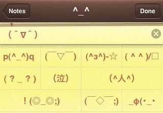 iOS 4 Kaomoji Lists for BlackBerry