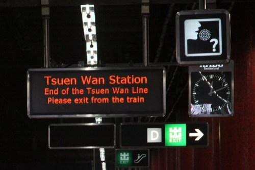 End of the line message on the screen at Tsuen Wan