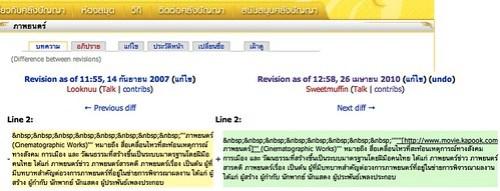 Kapook.com links inserted to PanyaThai wiki