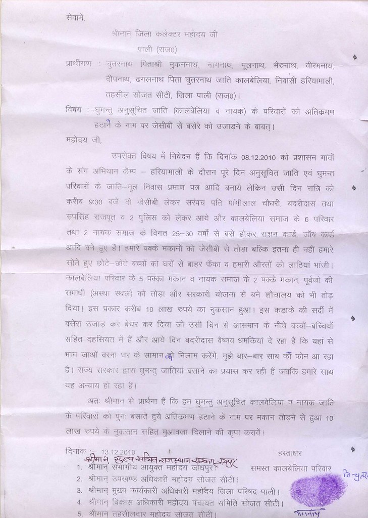 Letter from victims of marginalised community whose houses were demolished