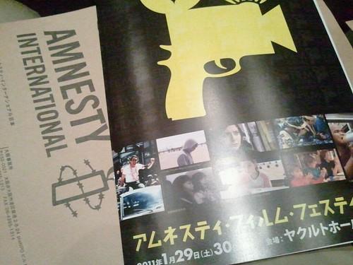 amnesty film festival, shinbashi, tokyo