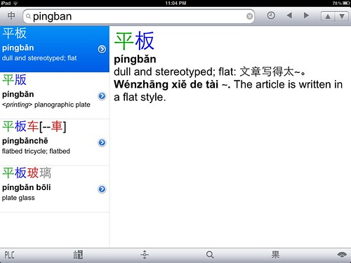 iPad Apps for Learning Chinese