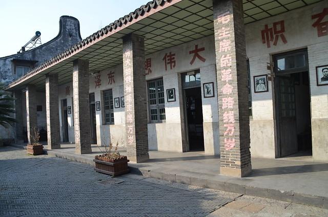 Bureaux de la commune de Fengjing