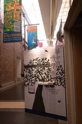 左右看展覽:三毛逝世二十週年紀念展(6.8ys)