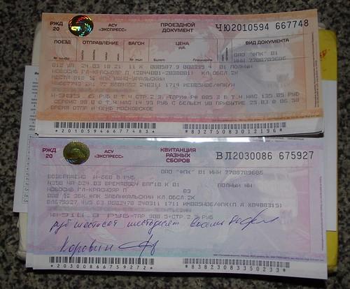 Железнодорожные билеты / замена