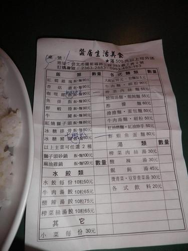 蠶居_menu