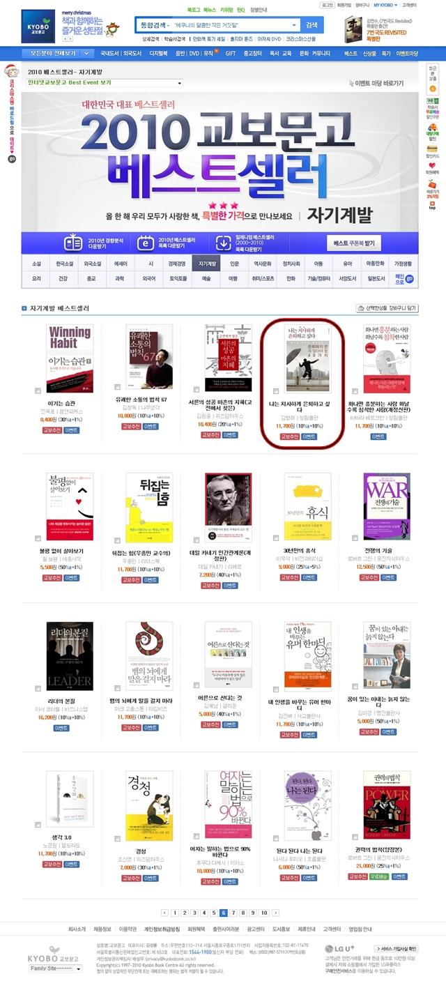 2010_Best_Seller_Kyobo Book