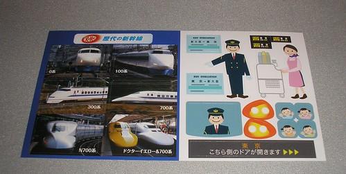 Kit Kat Shinkansen