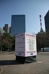 日比谷公園(東京マラソンミーティングタワー)