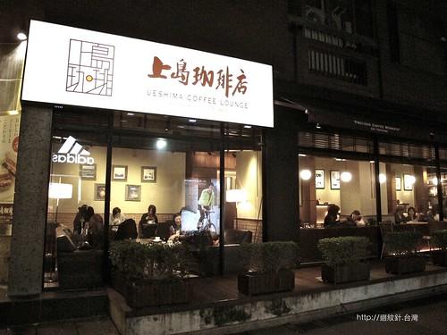 [記食] 上島珈啡店 - Travelixir 旅行百憂解