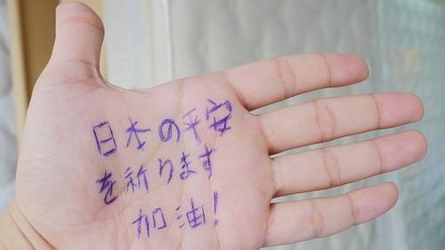 床墊秋刀魚祝福日本朋友能夠平安