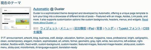 Automattic @ Duster