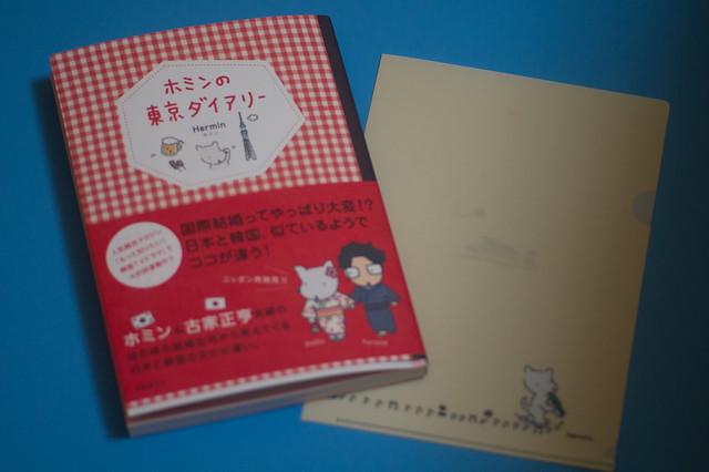 ホミンの東京ダイアリーとクリアファイル