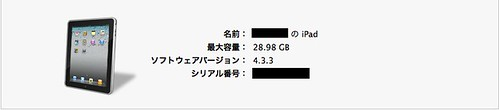 スクリーンショット(2011-05-05 12.25.38)