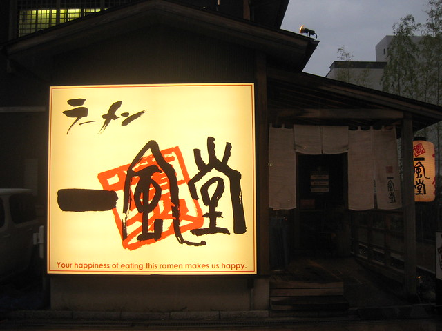 i love this Osaka restaurant's slogan.