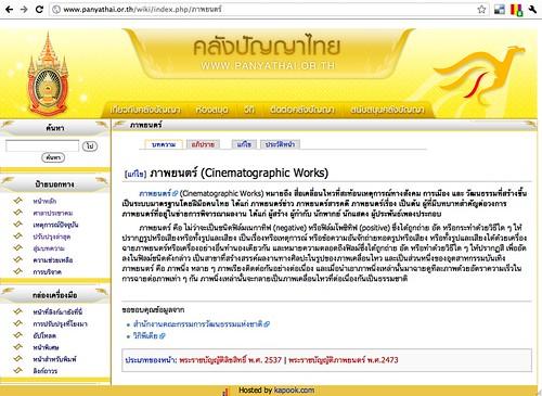 """""""ภาพยนตร์"""" @ คลังปัญญาไทย"""