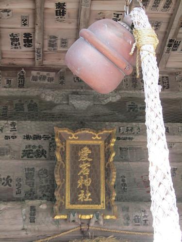 Suzu (bell)