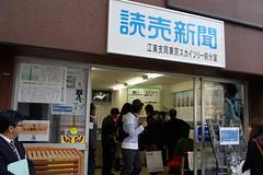 読売新聞 江東支局東京スカイツリー前分室