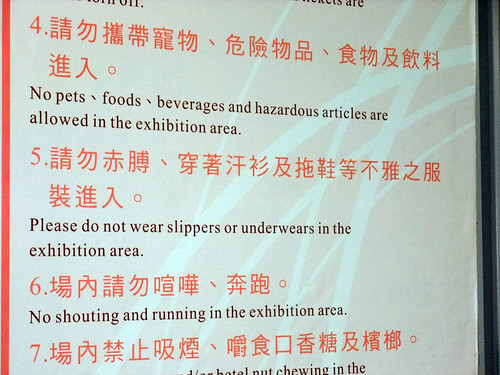 no underwears sign