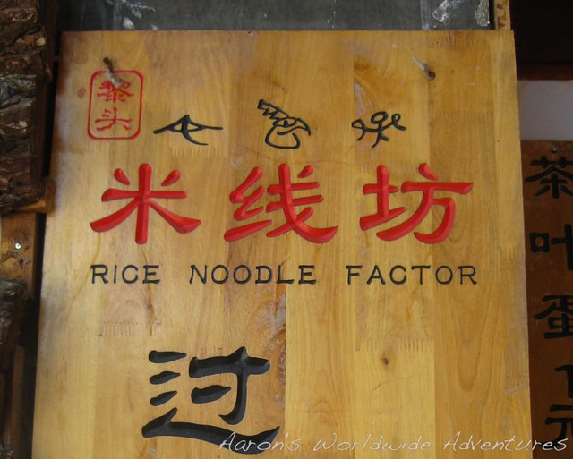 """Rice Noodle Factor"""