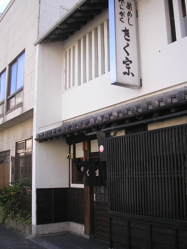 Dengaku restaurant