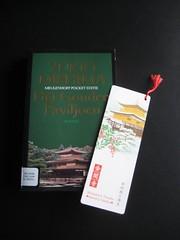 Currently reading: The Golden Pavilion (Kinkakuji) by Yukio Mishima
