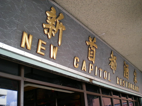 New Capitol Restaurant