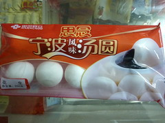 Tangyuan with peanuts