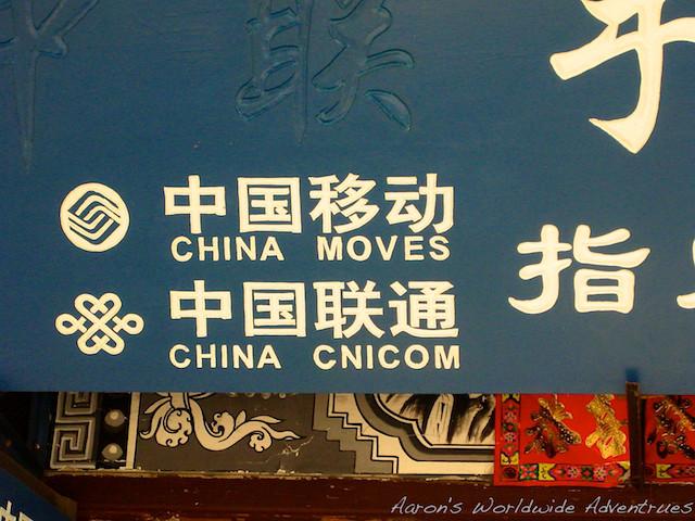 China Moves & China Cnicom
