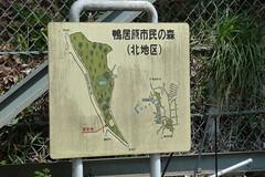 鴨居原市民の森(北地区案内標識、Kamoihara Community Woods)