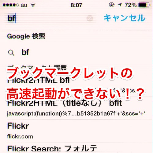 iOS7-Safari-Bookmarklets