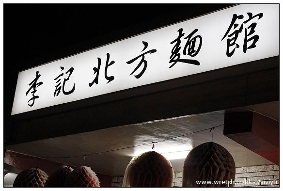 [龍潭.美食]李記北方麵館~龍潭渴望園區.淋餅香酥好滋味 @VIVIYU小世界