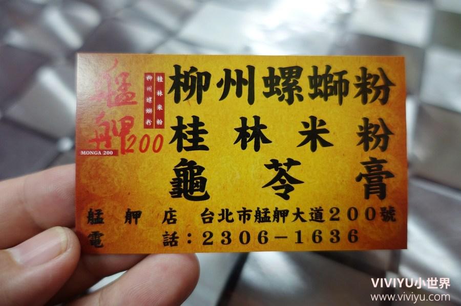 [萬華.美食]柳州螺螄粉*萬華火車站正對面*~銅板小吃.中國街邊小吃.酸辣粉 @VIVIYU小世界