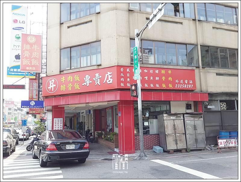 昇牛肉飯排骨飯專賣店