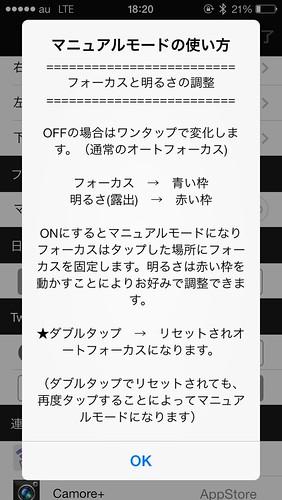 OneCam マニュアルモード