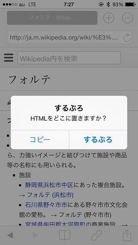 するぷろ for iOSへ送る