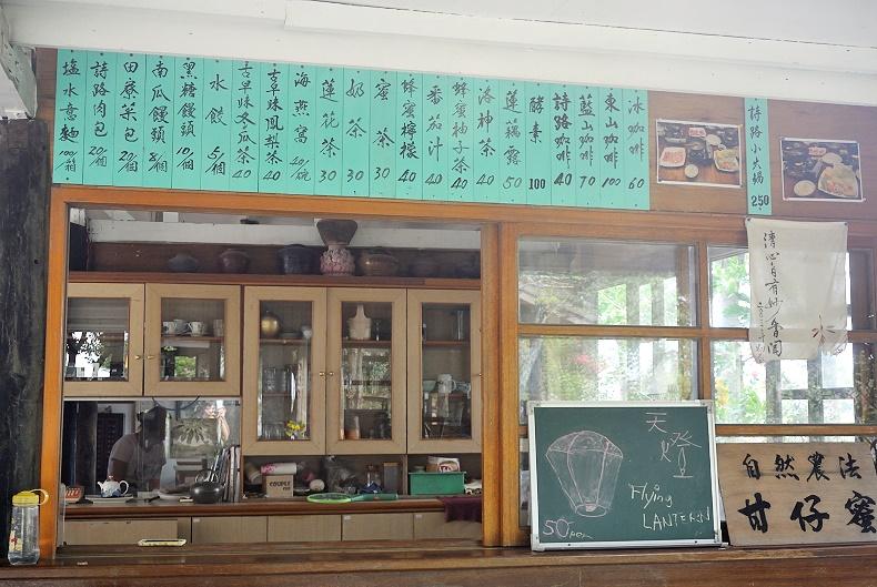 台灣詩路 霜淇淋