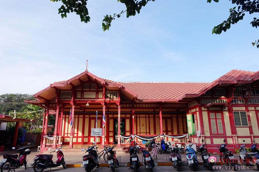 [華欣.景點]華欣火車站.Hua Hin Railway Station~泰國最美火車站之一.復古百年歷史古跡 @VIVIYU小世界