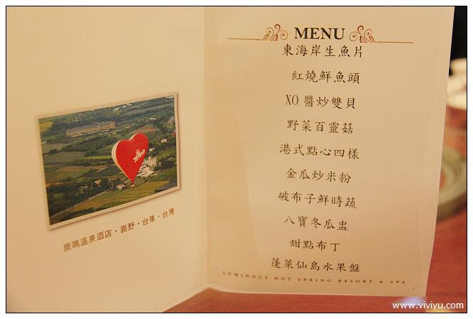 台東,旅遊,鹿鳴酒店 @VIVIYU小世界