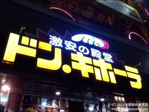 【老闆娘的雜貨店】大阪心齋橋‧道頓堀‧一蘭拉麵