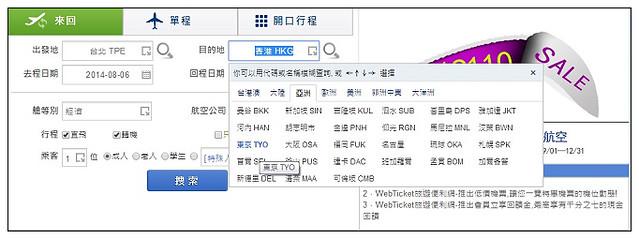 WebTicket,廉價航空公司,旅行,旅遊,旅遊便利網,機票 @VIVIYU小世界
