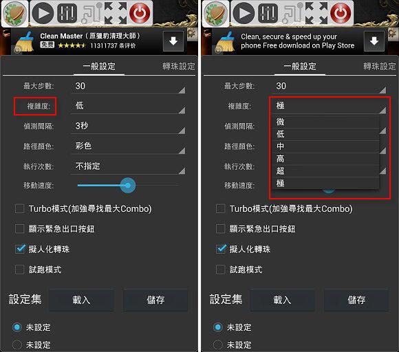 【自走銅鑼】Android 下最優的神魔之塔自動轉珠工具 @ 耶魯熊の軟硬兼施 :: 痞客邦